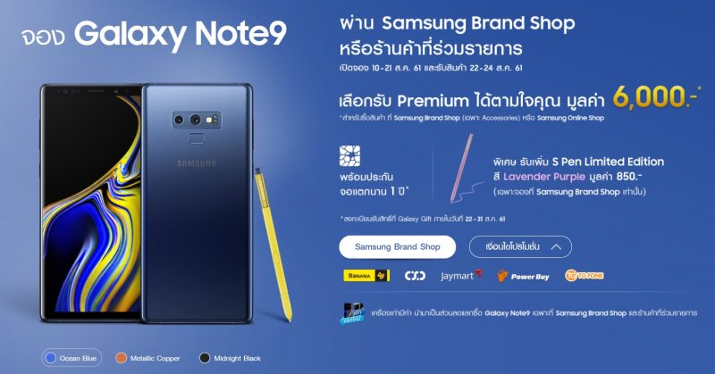 Samsung Galaxy Note 9 Promotion - Samsung Brand Shop and Others