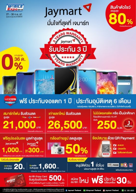JayMart TME 2018 SEP promotion
