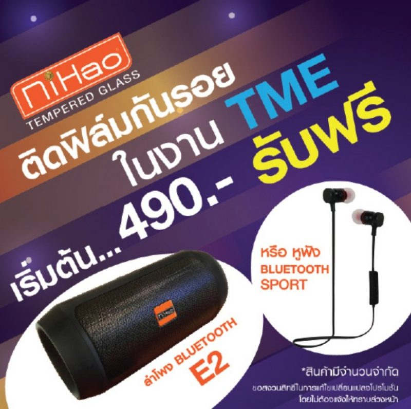 NiHao Promotion in TME 2018 Sep ฟิล์มกระจกกันรอย