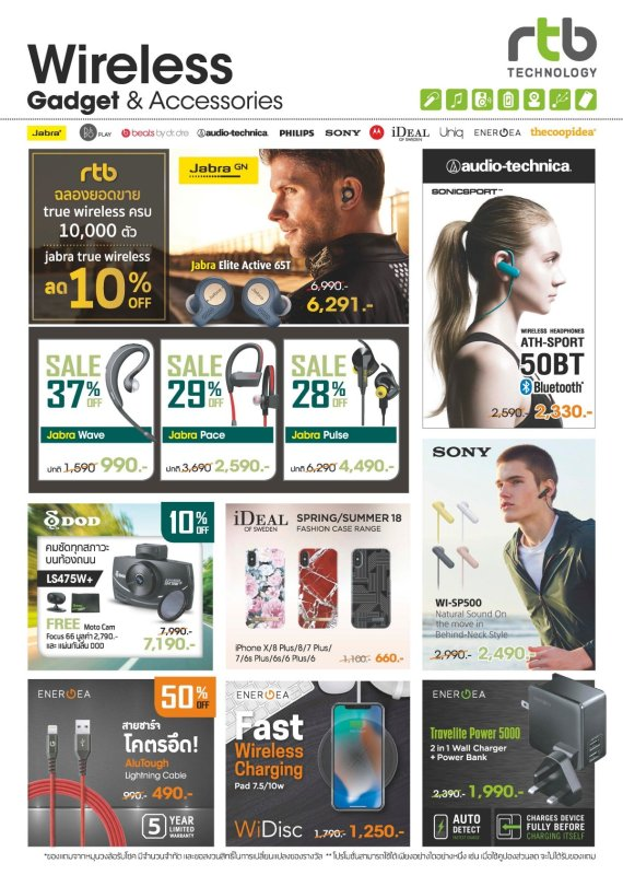 RTB Headphone And Accessories Promotion in TME 2018 Sep