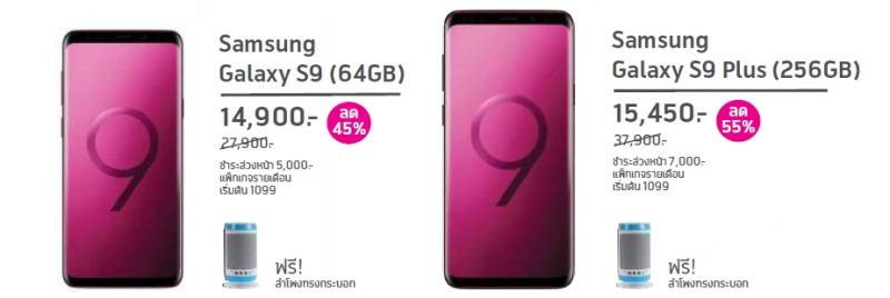 Samsung Galaxy S9 S9 plus DTAC