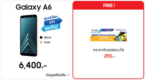 Samsung Galaxy Promotion in TME 2018 SEP