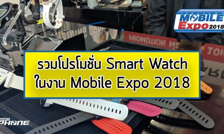SmartWatch Mobile Expo 2018 SEP