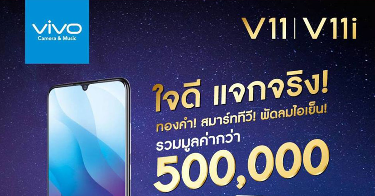 Vivo TME 2018 Promotion Sep