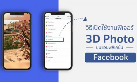 3D Photo on Facebook iOS iPhone Dual Camera