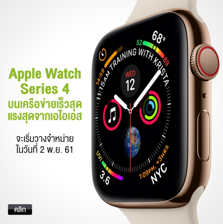 Apple Watch Series 4 - AIS