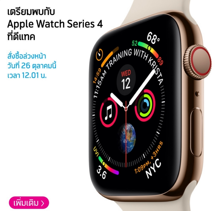 Apple Watch Series 4 - DTAC