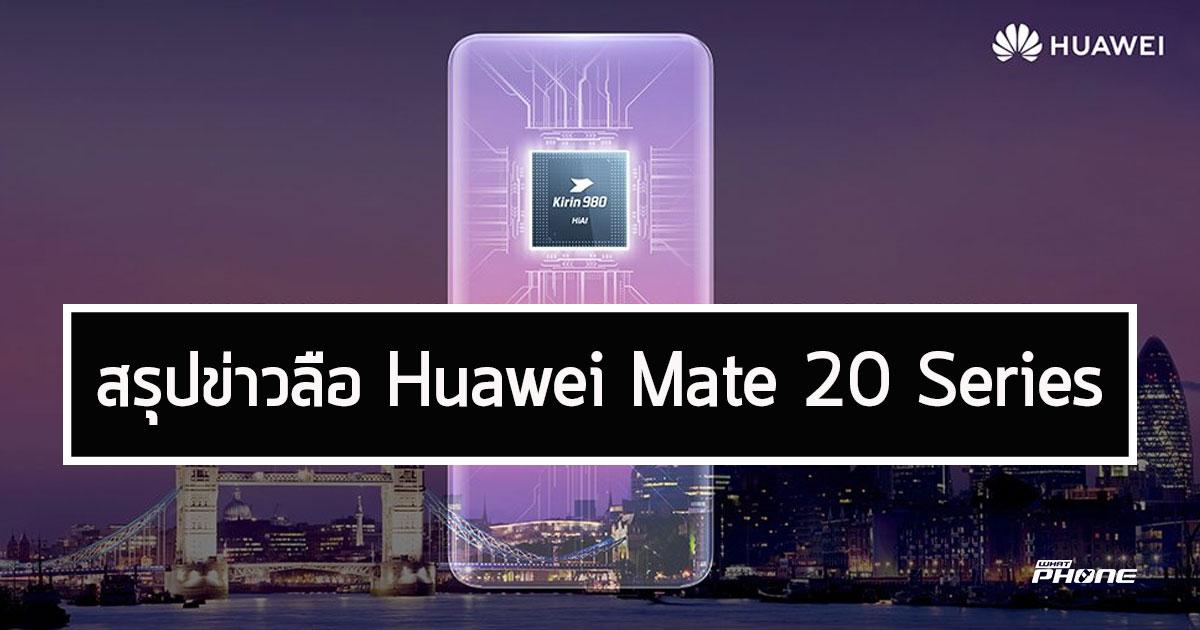 Huawei Mate 20 Series All Leaks
