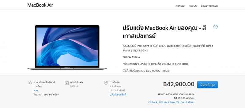 New Macbook Air 13 ราคา