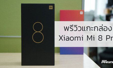 Xiaomi Mi 8 Pro Unboxing Preview