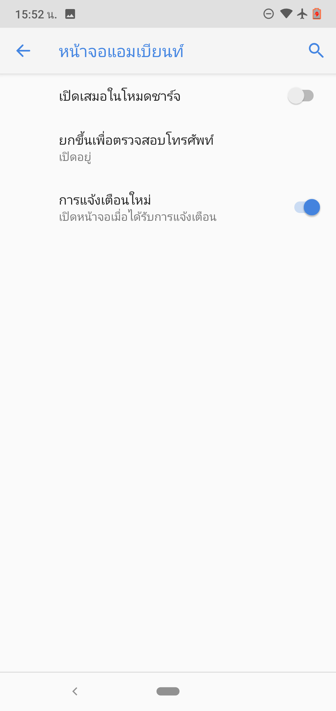 Nokia 6.1 Plus Screenshot 1
