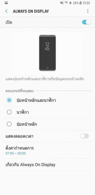 Samsung Galaxy A9 2018 screenshot