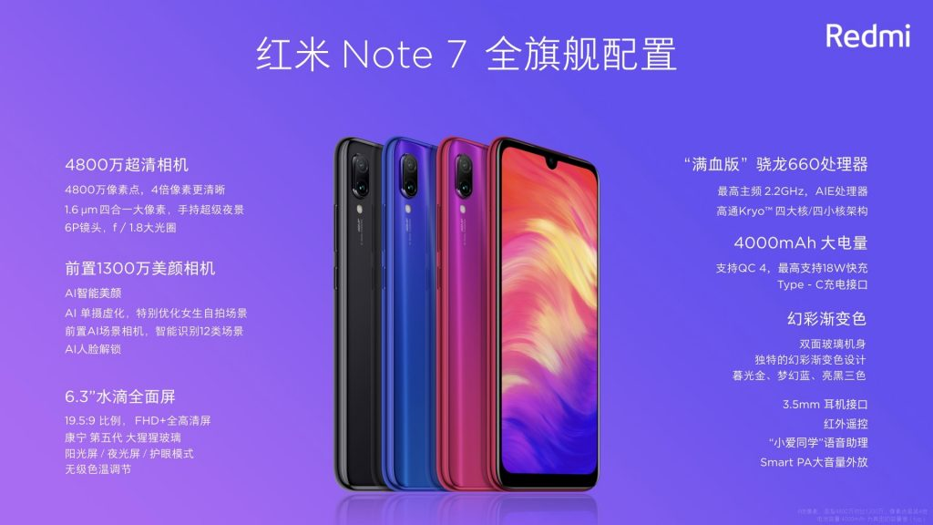Redmi Note 7 สี