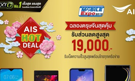 AIS Hot Deal TME 2019