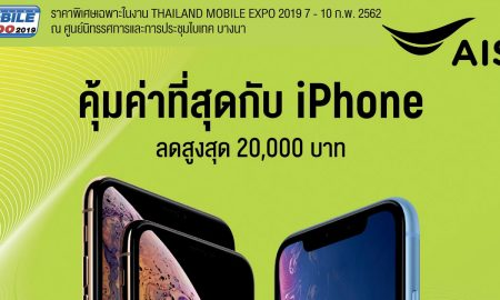 AIS iPhone TME 2019 FEB