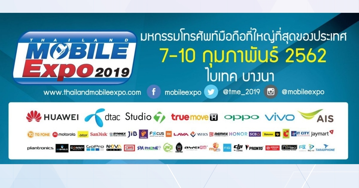 Thailand Mobile Expo 2019 โปรโมชั่น