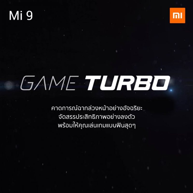 Xiaomi mi 9 - Game Turbo