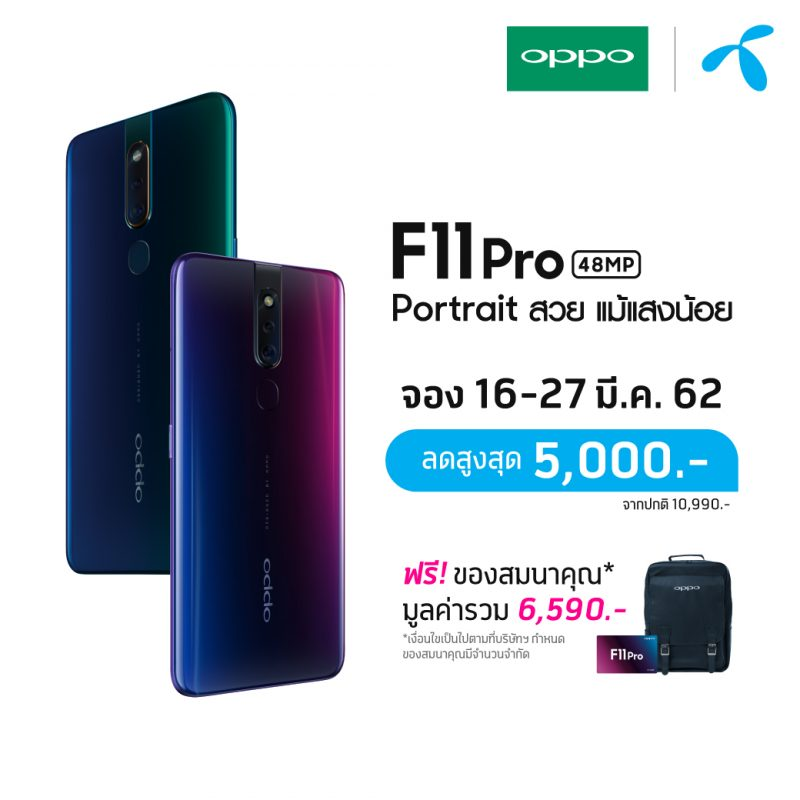 OPPO F11 Pro DTAC preorder