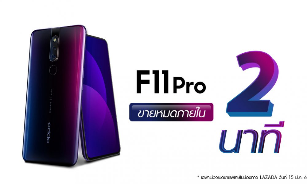 Oppo F11 Pro LAZADA Sold out