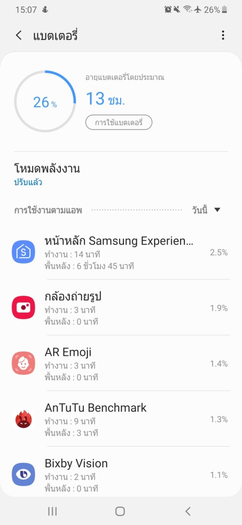 Samsung Galaxy A50 Screenshot