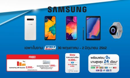 pro saamsung tme 2019 may