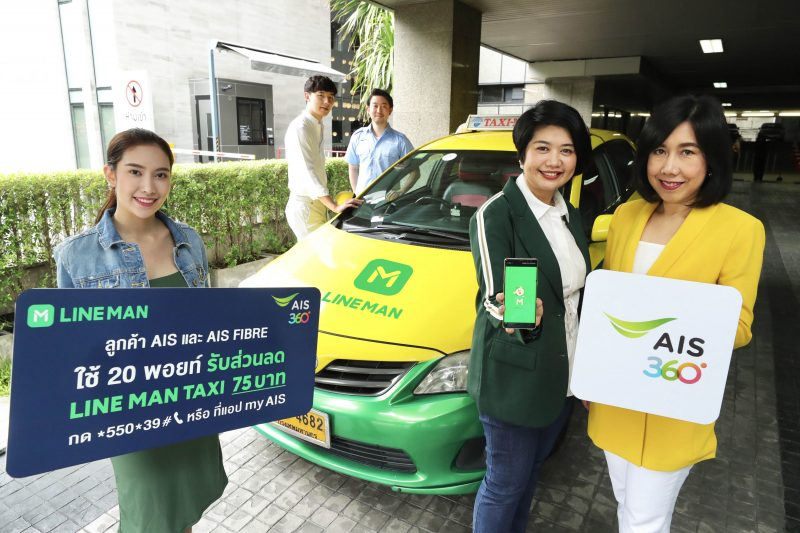 AIS Points x LINE MAN TAXI