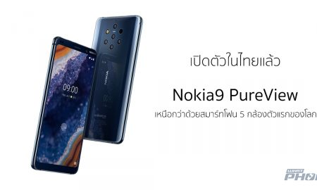 Introducing Nokia 9 PureView and four new smartphones in Thailand