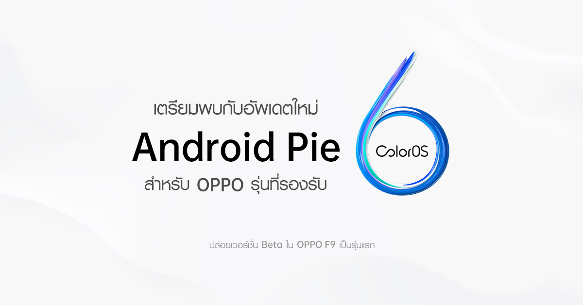 Oppo F9 Android Pie Update