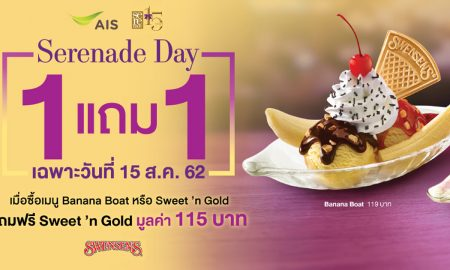 Serenade Day AIS-x-Swensen's August 2019