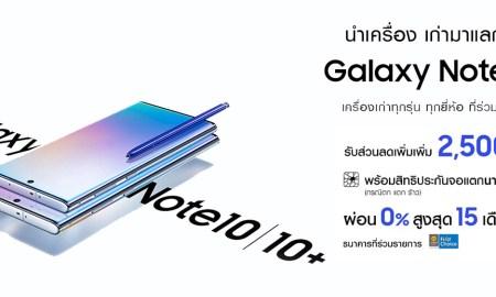 Galaxy Note10 เก่าแลกใหม่