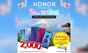 Honor OH My God Campaign