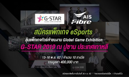Global Game Exhibition G-STAR 2019