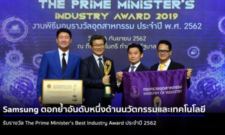 Samsung Best The Prime Minister Best Industry Award 2019
