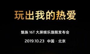 Meizu 16T is coming