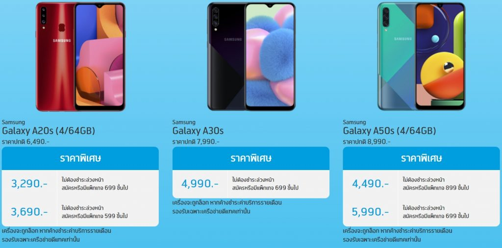 dtac best deal campaign Samsung galaxy a 19 baht