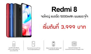 xiaomi-redmi-8-launch in thailand