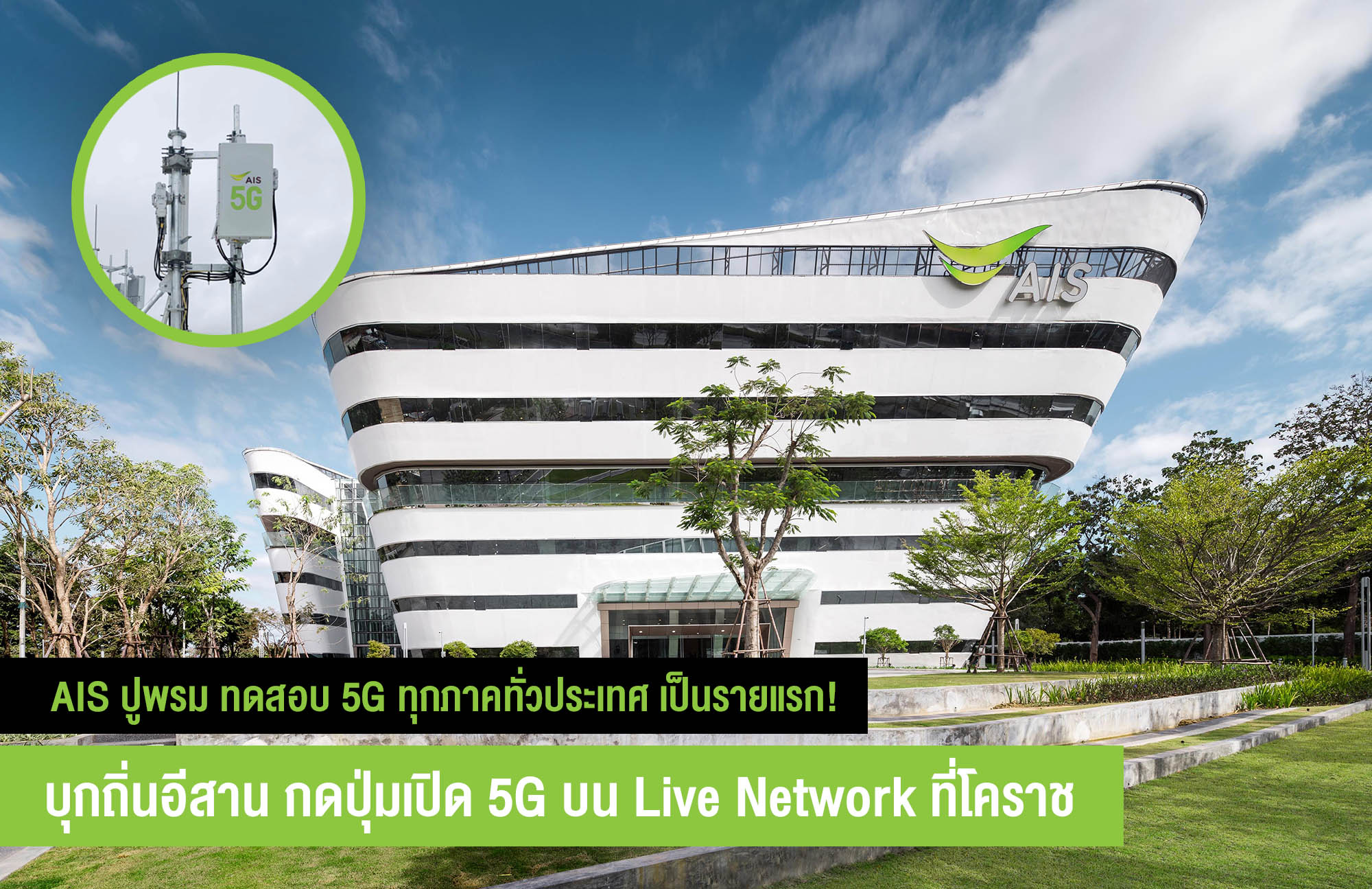 AIS test 5G network northeast in thailand
