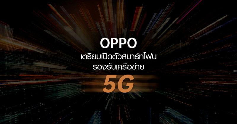 OPPO smartphone 5g launch in china