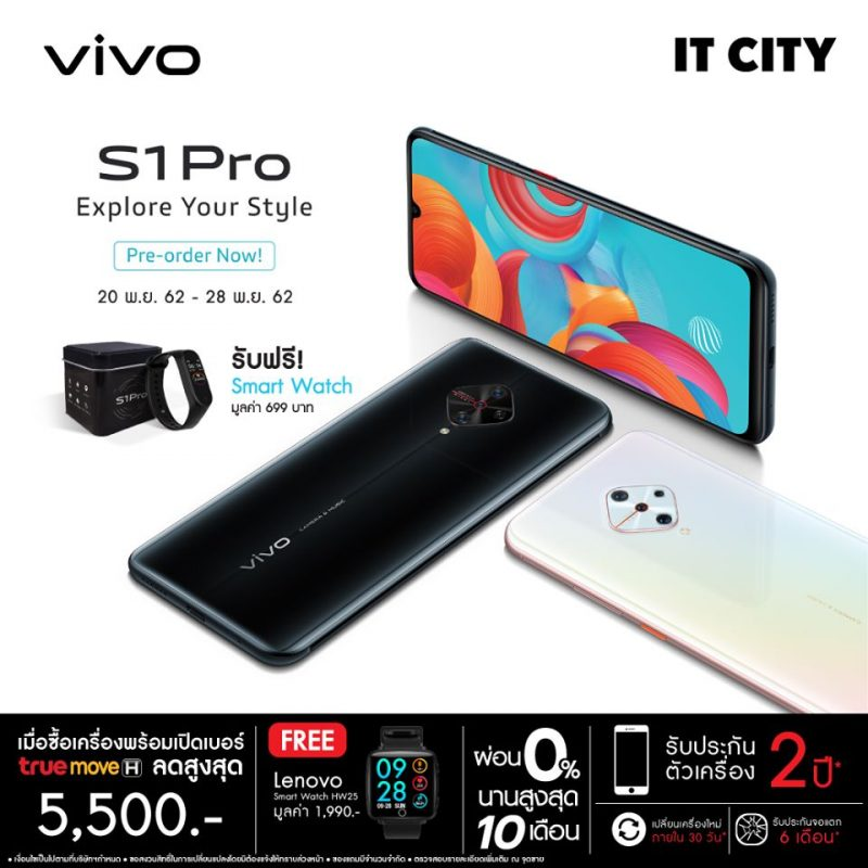 pre order vivo s1 pro IT City