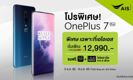 Promotion OnePlus 7 Pro AIS December 2019