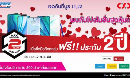 Promotion CSC Thailand Mobile Expo 2020 Jan