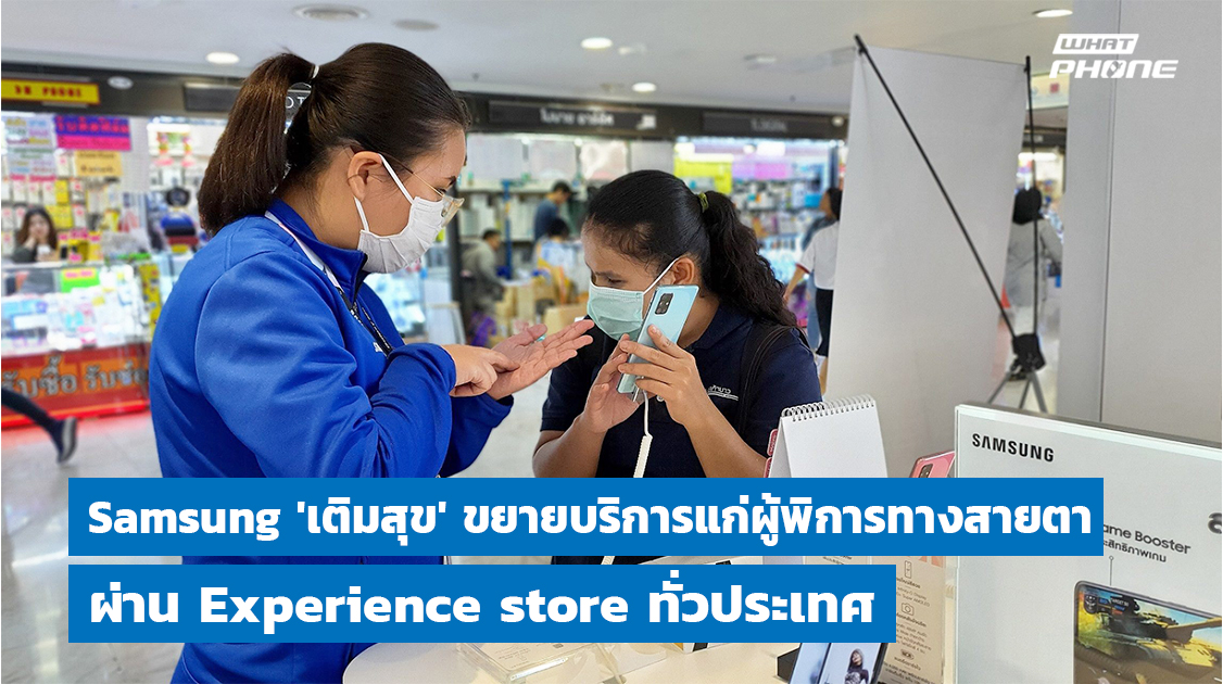 samsung-เติมสุข-for-visually-impaired-at-experience-store
