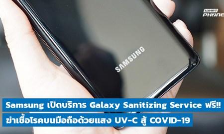 Samsung เปิดบริการ Galaxy Sanitizing Service ฟรี!! ฆ่าเชื้อโรคบนมือถือ สู้ COVID-19