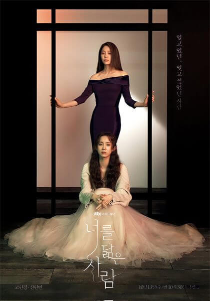 reflejo de ti cartel de drama de la primera temporada de netflix k