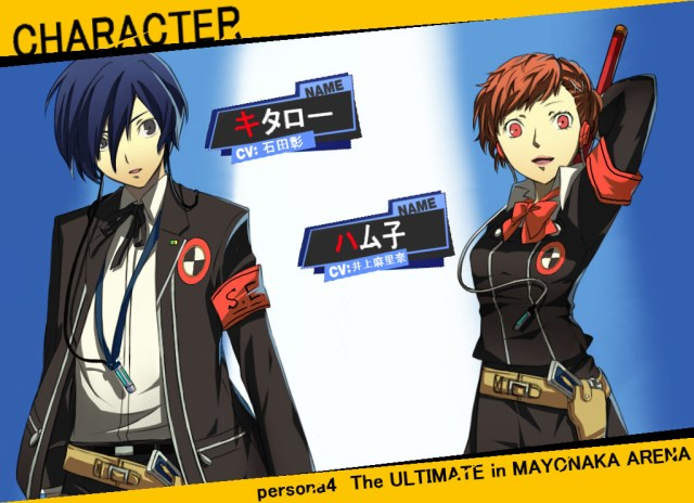 Persona.4-.The.Ultimate.In.Mayonaka.Arena.full.1098394