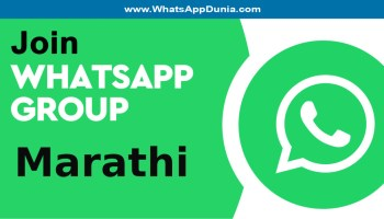 Marathi WhatsApp Group Links
