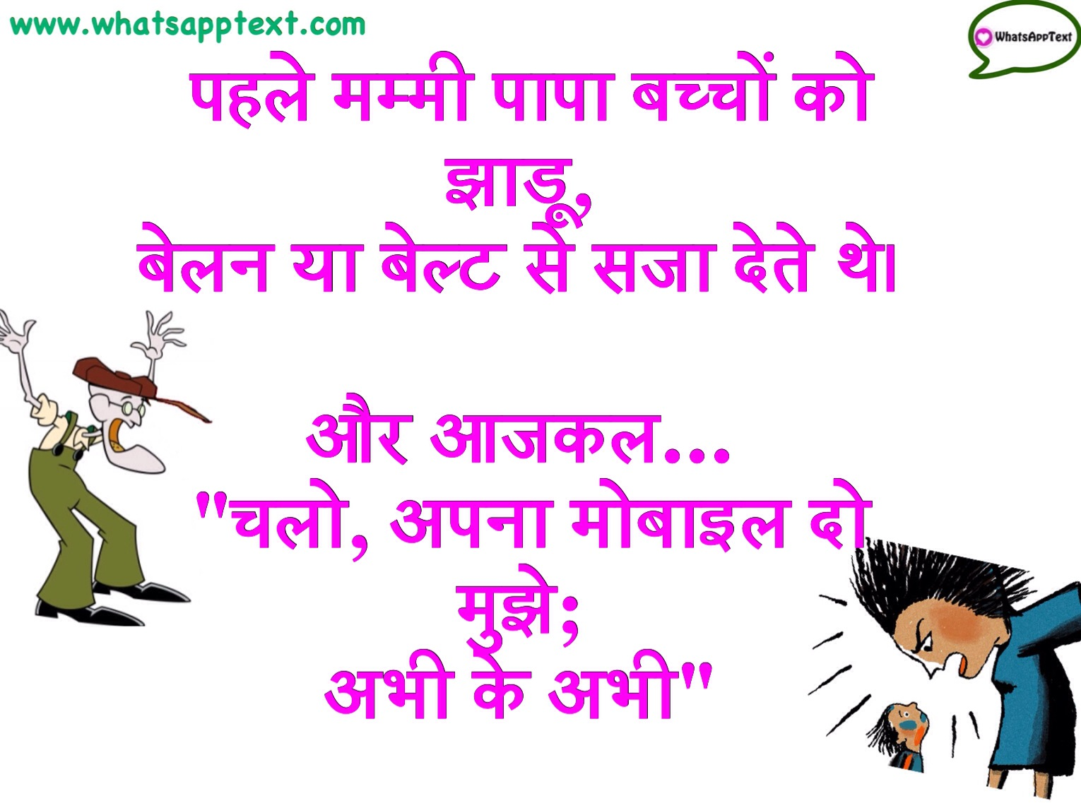 Hindi Jokes - Bachche aur Mummy Papa - WhatsApp Text | Jokes | SMS ...