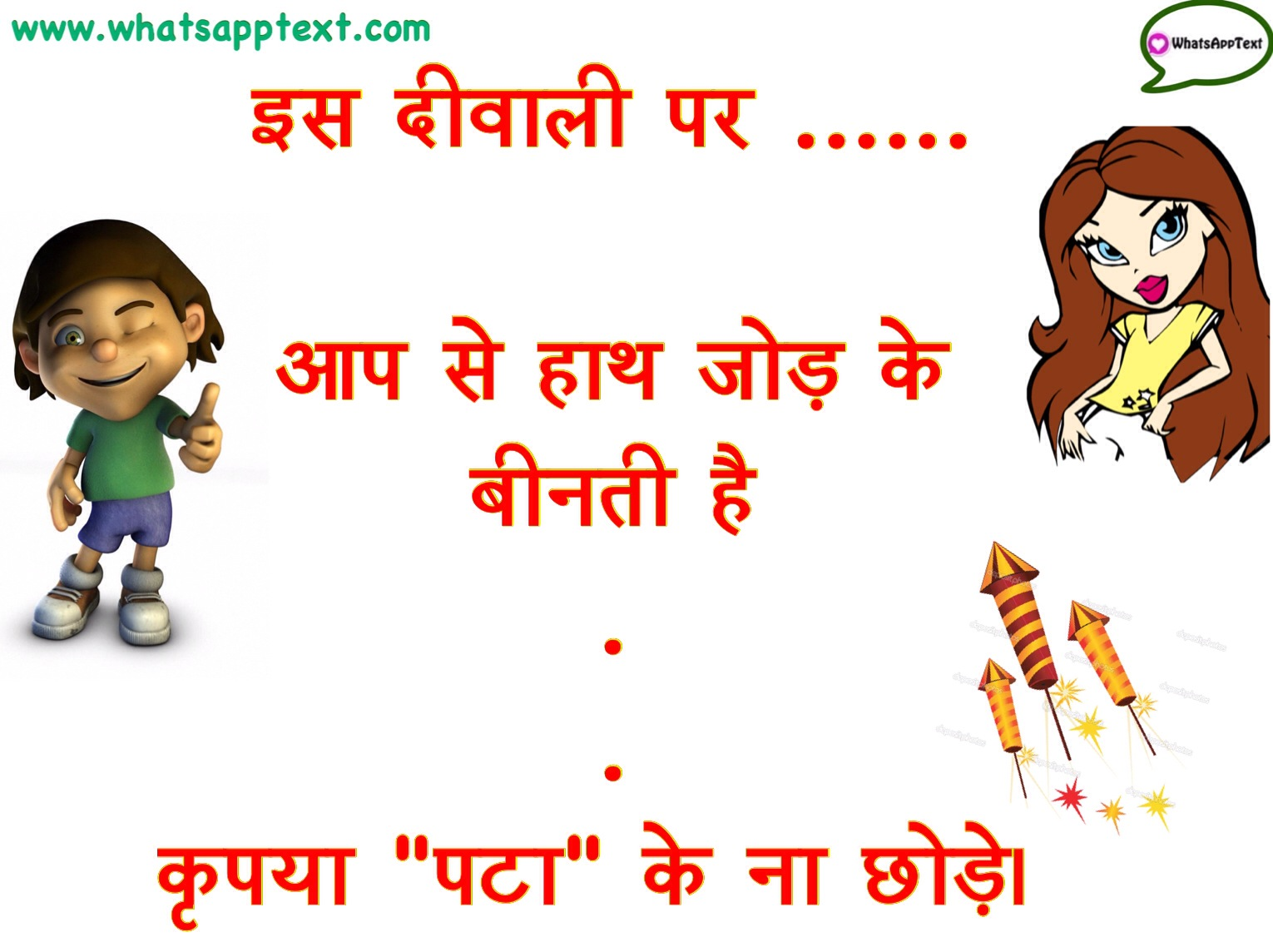 Diwali jokes boys vs girls special breakup special whatsapp best funny sms messages for diwali m4hsunfo