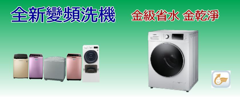 惠而浦服務站-滾筒洗衣機、變頻洗衣機、定頻洗衣機、雙槽洗衣機、乾衣機-熱門商品
