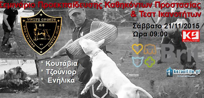 Σεμινάριο Προεκπαίδευσης Σκύλων για Καθήκοντα Προστασίας 21/11/2015